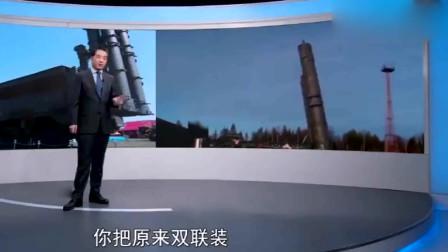 张召忠:美国认为俄罗斯把海基导弹装到陆基管里了,俄死活不承认