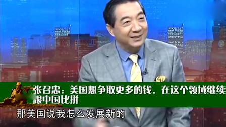 张召忠:美国想争取更多的钱,在这个领域,继续跟中国比拼