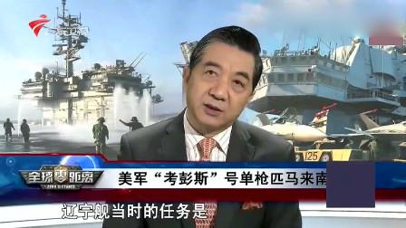 """张召忠:美国巡航舰挑衅""""辽宁号"""",不料我军一出手美国立马怂了"""