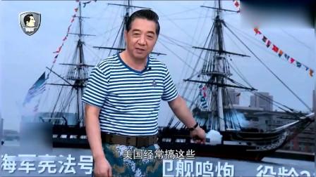 """张召忠:美军这艘舰服役了221年,是海军的""""老祖宗""""!"""