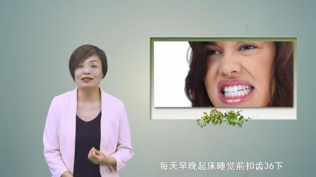 每天早晚3个动作叩齿,可以使牙齿坚固不生牙病,牙齿不再发炎