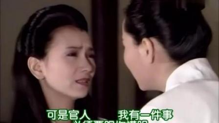 《新白娘子传奇》白娘子最终还是跟许仙说出了自己的身份