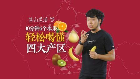 茶山黑话 140 详解普洱茶四大产区(三):10分钟举例4种水果,喝懂四大产区
