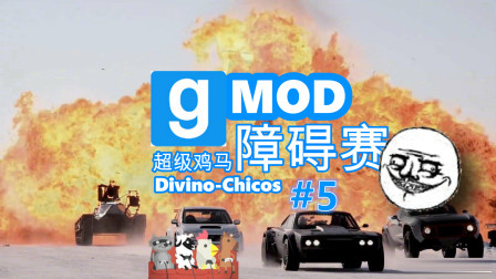 GMOD超级鸡马-死亡竞赛,极丧心病狂の障碍赛-5-DC
