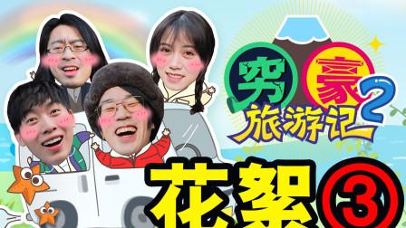 【穷豪游花絮03】BOY被误认为韩国明星?丧妹被日本小哥搭讪!