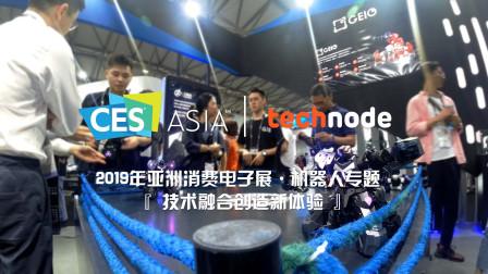 2019CES ASIA:格斗型、水下款、家用类,哪种机器人购格唱主角?