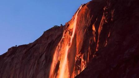 美国惊现火瀑布,每年只有十天可以看到,还自带特效