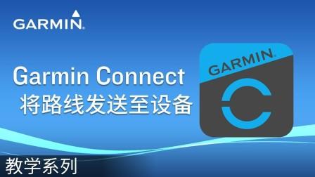 【教学】Garmin Connect: 将路线发送至设备