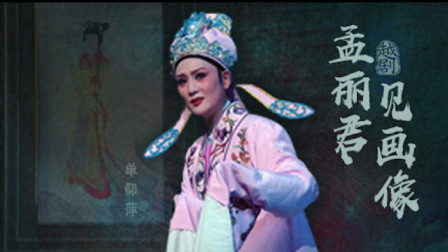 """单仰萍 演唱 越剧《孟丽君》选段""""见画像"""""""