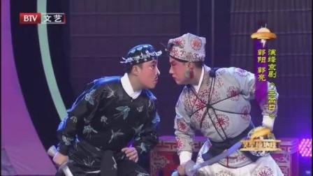 笑星撞地球:郭阳郭亮模仿演绎京剧《三岔口》,睁眼摸黑太经典!