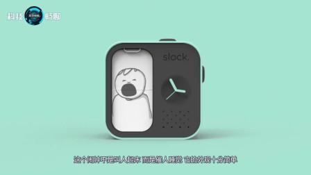 国外设计师研发出一款十分神奇闹钟,不是叫人起床,而是催人睡觉