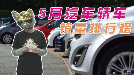 5月汽车轿车销量排行榜,荣威i5增涨467%,帝豪无缘前10,轩逸登顶