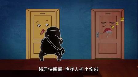 可可小爱:邻居家里来了小偷,这下有的瞧了