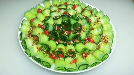 凉拌黄瓜新做法,这样做出来的黄瓜酸辣爽口,颜值一流,招待客人倍有面子
