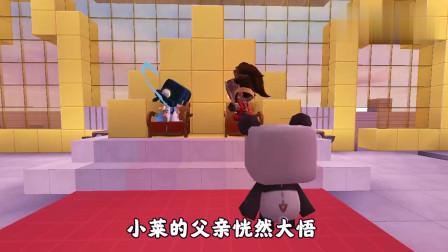 迷你世界:坏坏的王后,一心想要赶走公主,结果却帮她找到了幸福