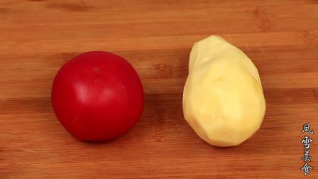 1个土豆,1个西红柿,教你简单一炒,比吃肉还香,吃一次就忘不了