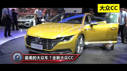 全新大眾CC家用值得購買嗎?-汽車-高清完整正版視頻在線觀看-優酷 - 大輪轂汽車視頻