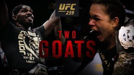 UFC239预告片 以伟大之名 今夏最燃对阵