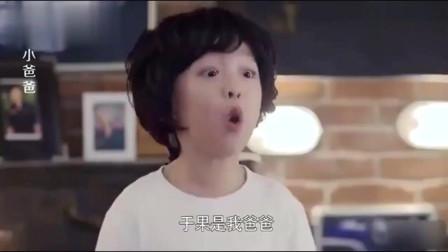 小爸爸:张子萱掀开被子看到小孩,立马大叫,小孩直接吓得尿裤子了!