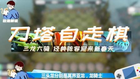 刀塔自走棋频繁更新 三龙六骑阵容终于回春?