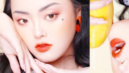 【水嫩多汁橘调少女妆】 夏日感满满的芒果妆容~