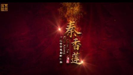 潮剧: 秦香莲 ( 5-6场 )- 广东省百花潮剧院