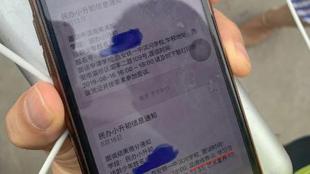 """""""小升初""""面谈学生品德修养0分?教育局:已调取监控"""