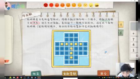 XDD直播玩烧脑游戏《作业疯了》,为他的智商感到担忧!