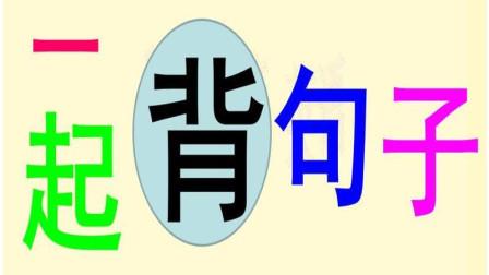 一起背句子46_  零基础学英语 阿明珍藏英语