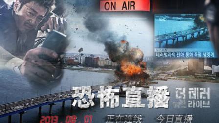 为何主播亲手按下炸弹起爆器,炸毁自己所在的大楼?《恐怖直播》-下