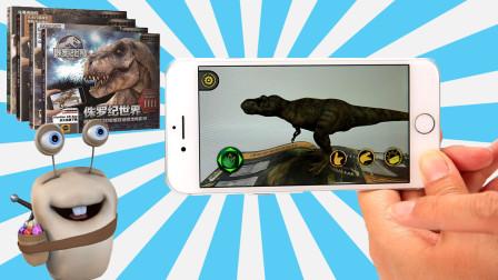 恐龙跑出来了 AR互动百科玩具书