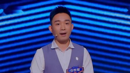 蒋磊VS伍牧泉 蒋磊遭到淘汰 一站到底 20190617 超清版