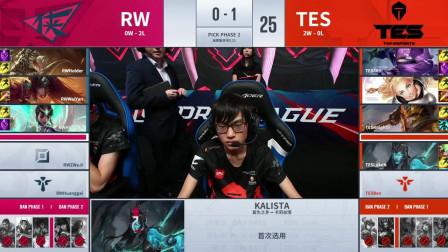2019LPL夏季赛LOL英雄联盟第4周 TES VS RW 第2局
