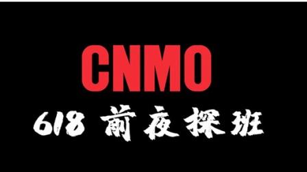 CNMO 618前夜探班