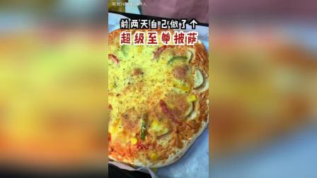天呐! 比西餐厅还要好吃的超级至尊披萨方子