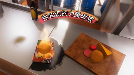 【模拟厨房】橘某教你用知识的力量做菜