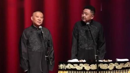 郭德纲:听说林志玲结婚了,于谦:你先别哭,句句包袱太搞笑了