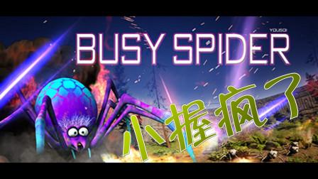 小握疯了!看到这个游戏 整个人都不好了《忙碌的蜘蛛》