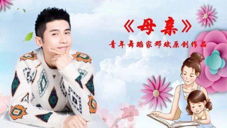 青年舞蹈家邓斌原创作品《母亲》教学分解