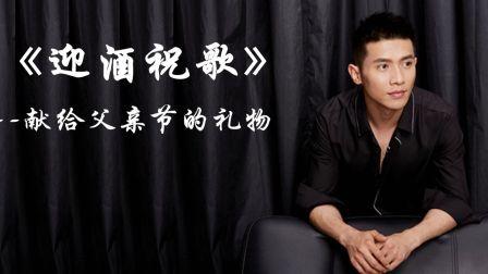 青年舞蹈家邓斌原创作品《迎酒欢歌》背面演示
