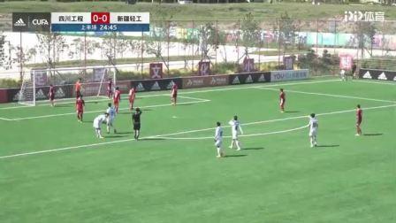 CUFA高职高专组总决赛淘汰赛第一轮-录播