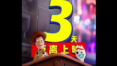 《玩具总动员4》上映倒计时3天