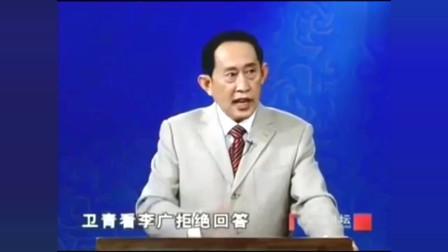 百家讲坛,王立群:别吹捧卫青了,此人制造了汉武帝时一大冤案!什么情况?