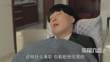 陈翔六点半:蘑菇女儿托梦给他叫他别借钱,毛台这就来了!太逗了