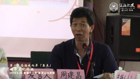 周建昌:弘扬端午文化促进两岸融合(2019.5.25集美)