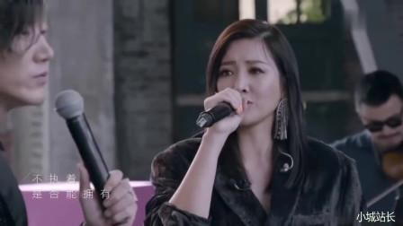 王晰、A-Lin黄丽玲合唱《生活该有的样子》