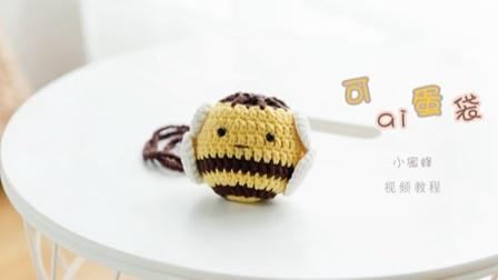 蜜蜂蛋袋好看的编织视频