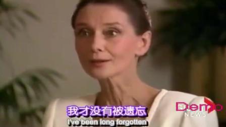 奥黛丽·赫本珍贵采访视频,告诉你如何优雅到老!