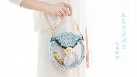 亚克力透明包(有盖款)毛线编织简单方法