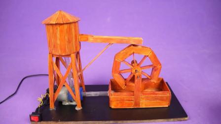 用雪糕棒制作一个小水车,学会最后自己做一个